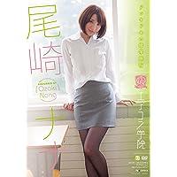 エアコン学院 尾崎ナナ Air control [DVD]