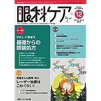 眼科ケア 12巻12号