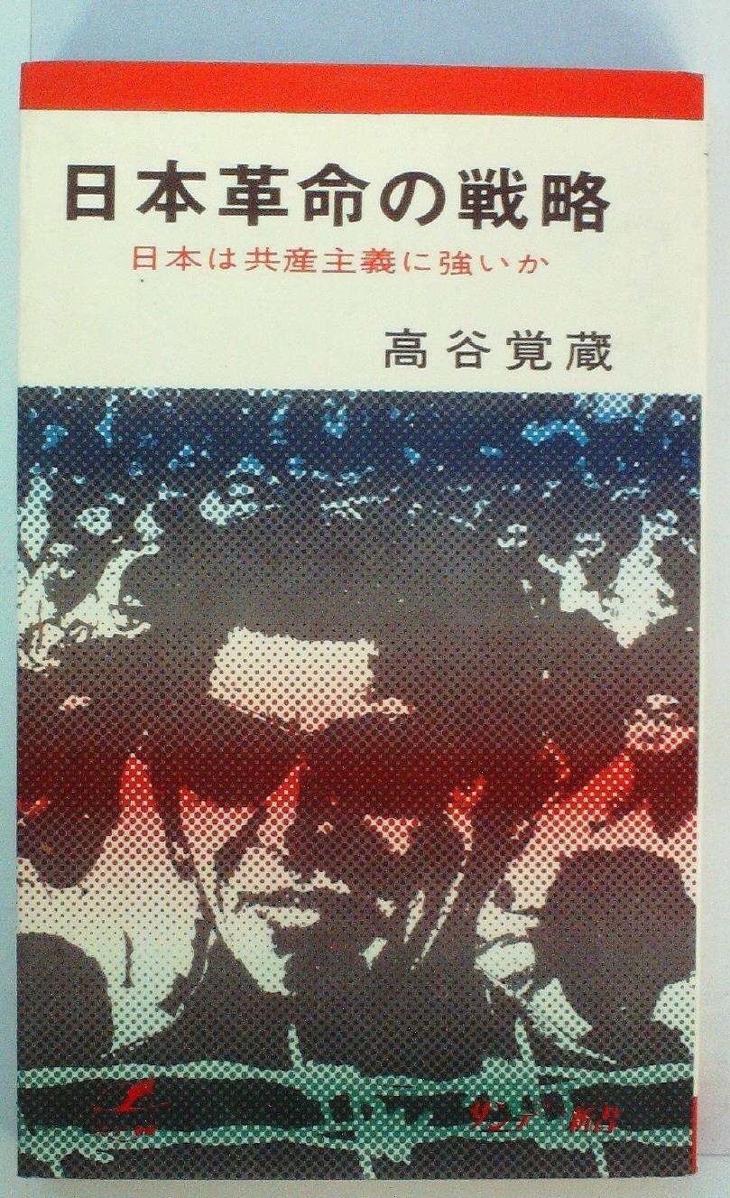 日本革命の戦略―日本は共産主義...