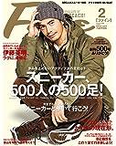 Fine(ファイン) 2020年 02 月号 [スニーカー500人の500足!/伊藤英明]