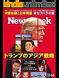 週刊ニューズウィーク日本版 「特集:トランプのアジア戦略」〈2017年11月14日号〉 [雑誌]