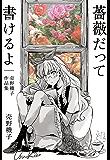 薔薇だって書けるよ─売野機子作品集─ (楽園コミックス)