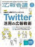 広報会議2019年12月号 Twitter活用の広報戦術