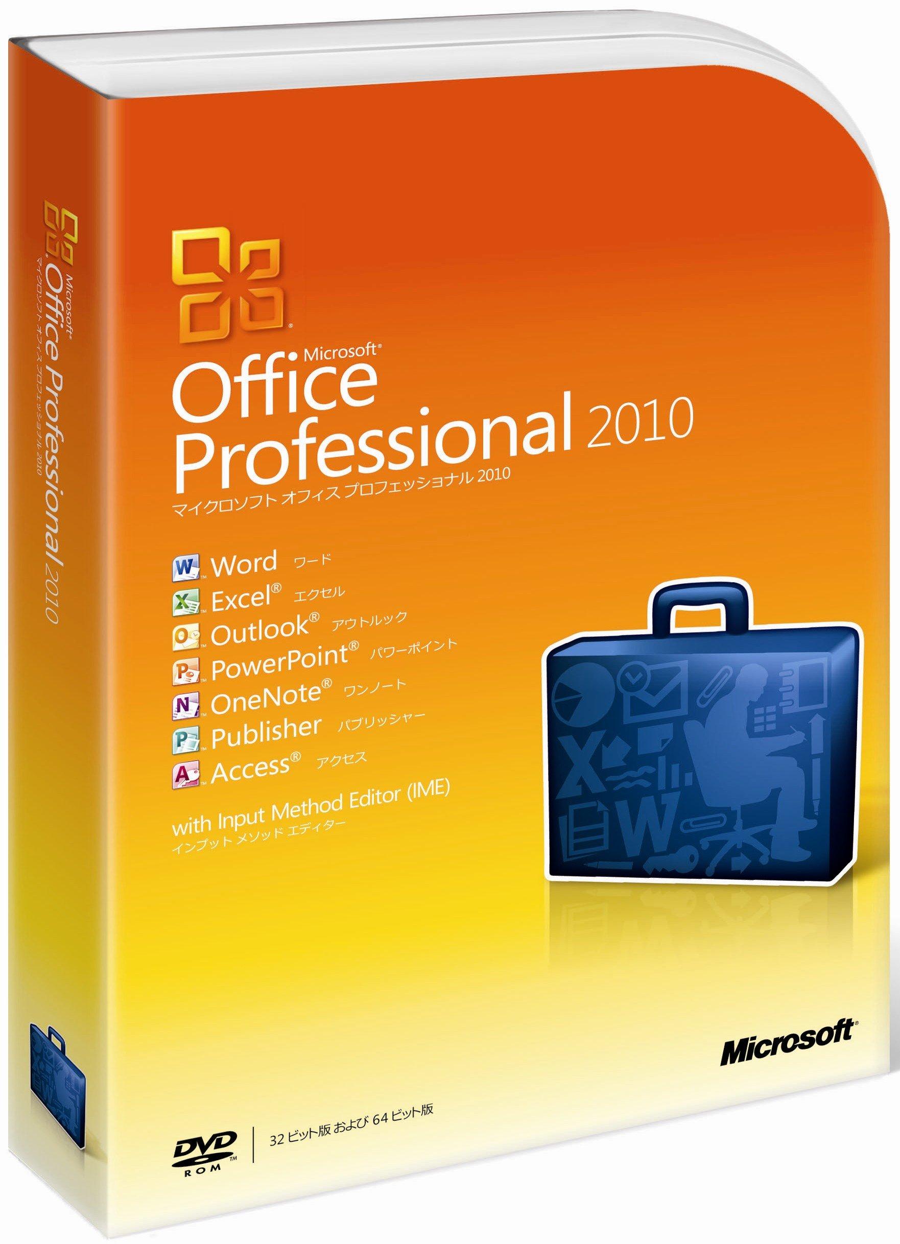 Officeのパッケージ版