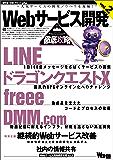 Webサービス開発徹底攻略Vol.2 WEB+DB PRESS plus
