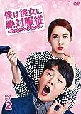 僕は彼女に絶対服従 ~カッとナム・ジョンギ~ DVD-BOX2