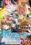 オリハルコンレイカルDUO 3 (IDコミックス REXコミックス)