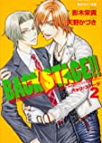 BACK STAGE!!(2) (角川ルビー文庫)