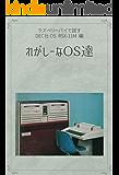 れがしーなOS達: ラズベリーパイで試す DEC社 OS  RSX-11M  編