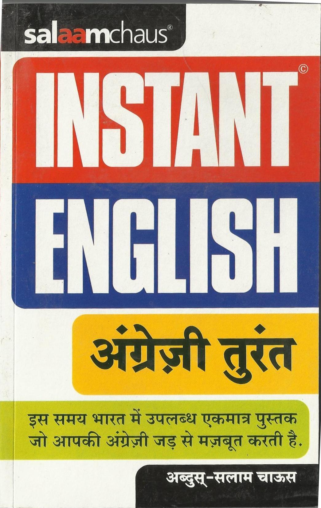 SALAAM CHAUS SUPERFAST ENGLISH BOOK PDF DOWNLOAD