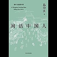 闲话中国人(2018全新修订版) (易中天品读中国系列)