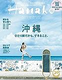 Hanako(ハナコ) 2018年 7月26日号 No.1160 [沖縄 ひとり旅だから、できること] [雑誌]