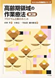 高齢期領域の作業療法 第2版: プログラム立案のポイント (クリニカル作業療法シリーズ)