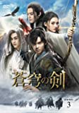 [DVD]蒼穹の剣DVD-BOX3