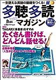 多聴多読(たちょうたどく)マガジン 2019年8月号[CD付]