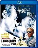 華麗なる賭け [Blu-ray]