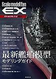 スケールモデル ファン EX 最新艦船模型 モデリングガイド (スケールモデルファンEX)