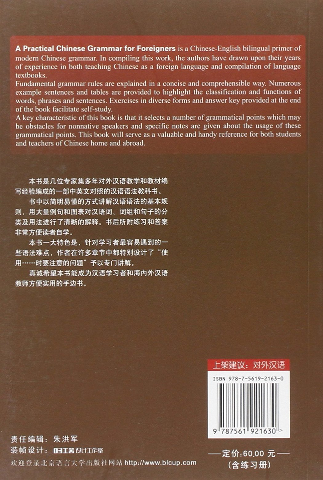 A Practical Chinese Grammar for Foreigners (Textbook+Workbook) (2 ...