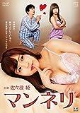 マンネリ [DVD]