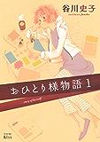 おひとり様物語(1) (Kissコミックス)