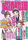 15の愛情物語 2019年 11 月号 [雑誌]