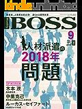BOSS(月刊ボス) - 経営塾 2017年9月号 (2017-07-24) [雑誌]