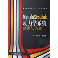 Matlab/Simulink动力学系统建模与仿真