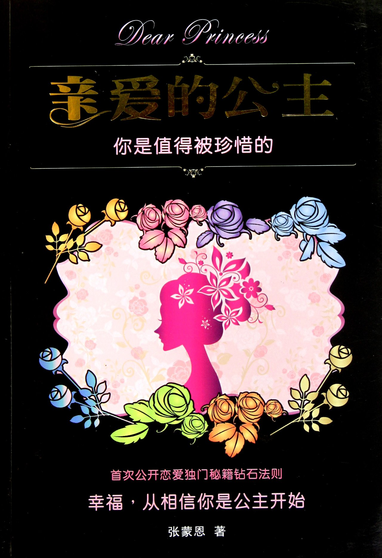Read Online Dear Princess- You Are Worthy to Be Cherished (Chinese Edition) ebook