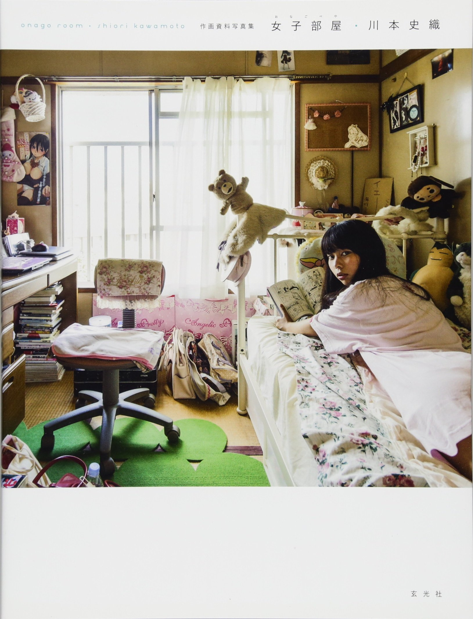 japanese women in bed