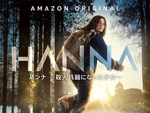 プライムビデオ英語字幕版ハンナ ~殺人兵器になった少女~の画像