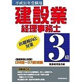 建設業経理事務士 3級出題傾向と対策〔平成31年受験用〕