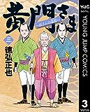 黄門さま~助さんの憂鬱~ 3 (ヤングジャンプコミックスDIGITAL)