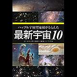 桃ずんぐりしたスチュワード古天文学―パソコンによる計算と演習