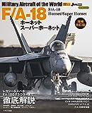 F/A-18ホーネット/スーパーホーネット 増補改訂版 (世界の名機シリーズ)