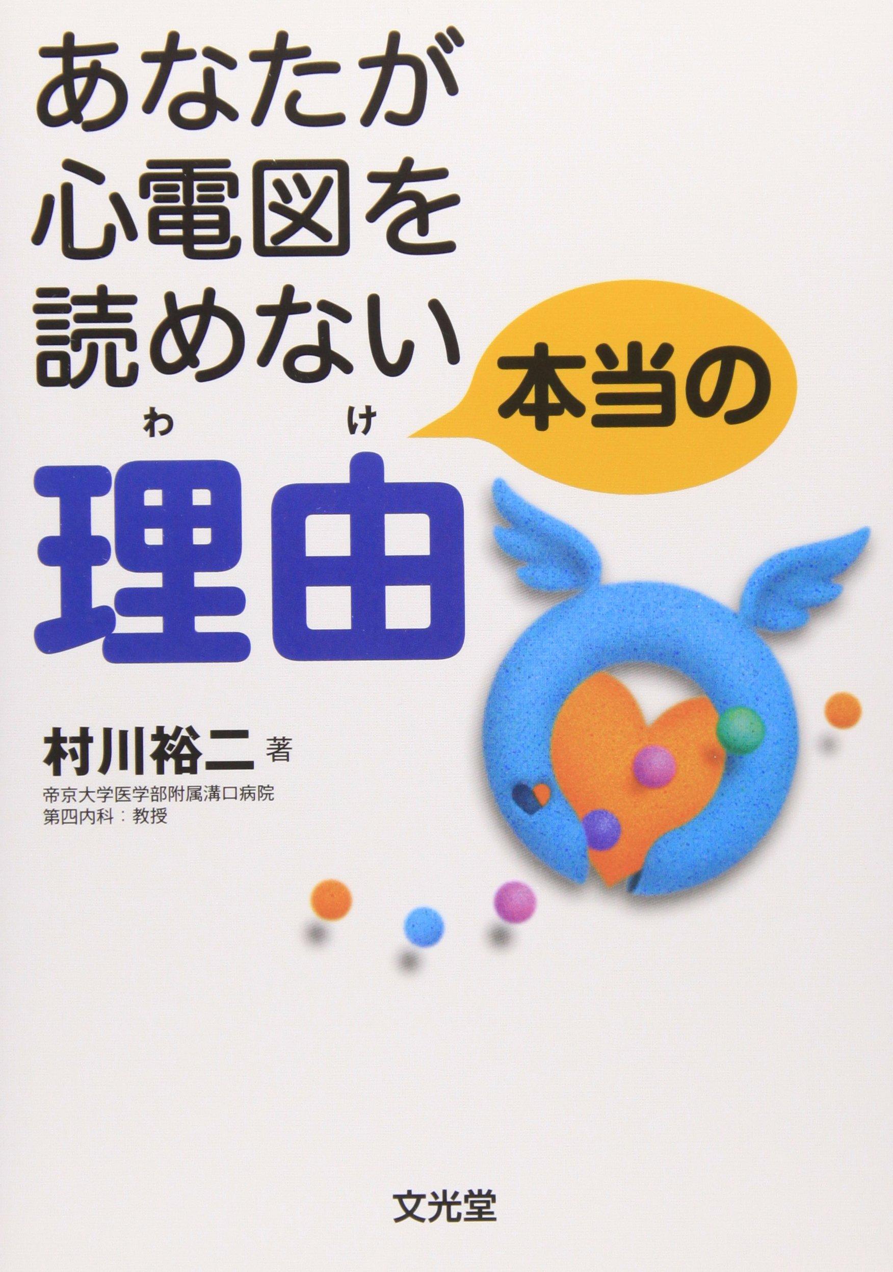 Anata ga shindenzu o yomenai hontō no wake pdf