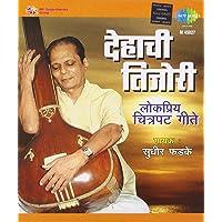 Dehachi Tijori-Sudhir Phadke