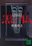 黒い仏 探偵石動シリーズ (講談社文庫)