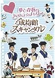 トキメキ☆成均館スキャンダル 夢と青春のハラハラ☆メモリー [DVD]
