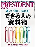 PRESIDENT (プレジデント) 2018年 7/30号 [雑誌]