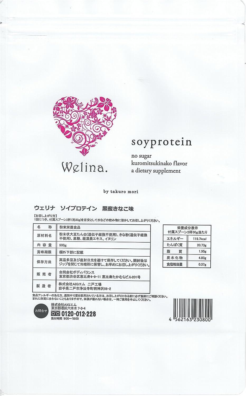 ウェリナプロテイン