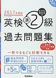 2017年度版 カコタンBOOKつき 英検準2級過去問題集: CD2枚つき