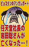 任天堂社長の岩田聡さんが亡くなった…! ピョコタンのマンガレポート