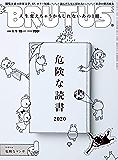 BRUTUS(ブルータス) 2020年 1月15日号 No.907 [危険な読書2020] [雑誌]