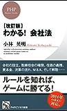 [改訂版]わかる!会社法 PHPビジネス新書