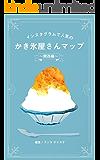 インスタグラムで人気のかき氷屋さんマップ 〜関西編〜
