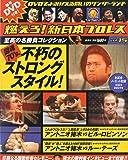 燃えろ!新日本プロレス 15号