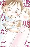 透明なゆりかご~産婦人科医院看護師見習い日記~(8) (Kissコミックス)