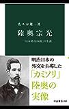 陸奥宗光 「日本外交の祖」の生涯 (中公新書)