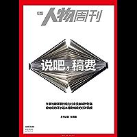 南方人物周刊2018年第28期