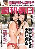 週刊朝日 2019年 9/6 号 [雑誌]